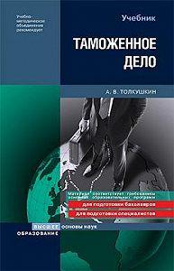 Александр Толкушкин -Таможенное дело