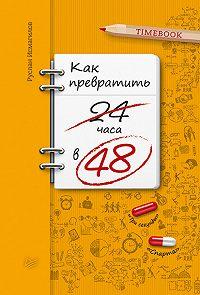 Руслан Исмагилов -Как превратить 24 часа в 48