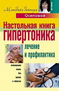 Алла Юрьевна Осипова -Настольная книга гипертоника. Лечение и профилактика