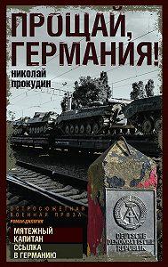 Николай Николаевич Прокудин -Прощай, Германия!