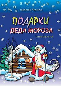 Валентина Черняева -Подарки Деда Мороза. Стихи для детей
