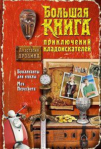 Анастасия Дробина -Большая книга приключений кладоискателей (сборник)