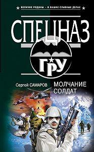 Сергей Самаров -Молчание солдат