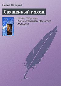 Елена Хаецкая -Священный поход