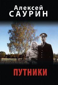 Алексей Саурин -Путники