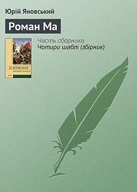 Юрій Яновський -Роман Ма