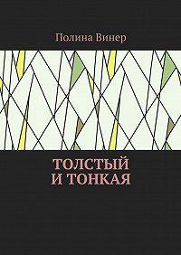 Полина Винер -Толстый итонкая