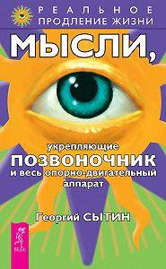 Георгий Николаевич Сытин -Мысли, укрепляющие позвоночник и весь опорно-двигательный аппарат