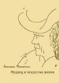 Антонио Менегетти -Мудрец и искусство жизни