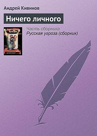 Андрей Кивинов -Ничего личного