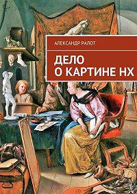 Александр Ралот, Александр Ралот - Дело о картине НХ
