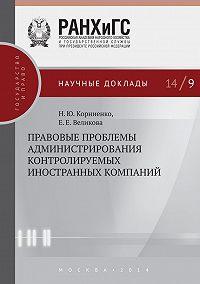 Елена Великова -Правовые проблемы администрирования контролируемых иностранных компаний