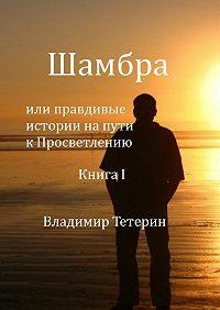 Владимир Тетерин -Шамбра