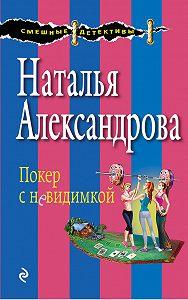 Наталья Александрова - Покер с невидимкой