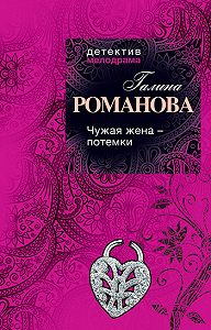 Галина Романова -Чужая жена – потемки