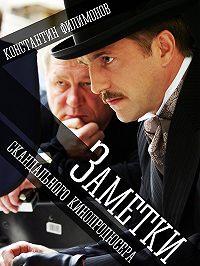 Константин Филимонов -Заметки скандального кинопродюсера