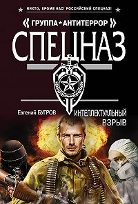 Евгений Бугров -Интеллектуальный взрыв