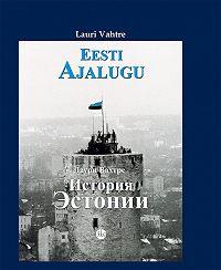 Lauri Vahtre -Eesti ajalugu