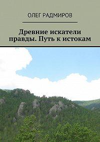 Олег Радмиров - Древние искатели правды. Путь кистокам
