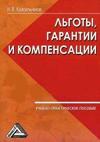 И. В. Красильников -Ваши льготы и конпенсации
