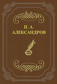 Петр Александров -Дело Сарры Модебадзе