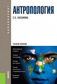 Галия Хасанова -Антропология. Учебное пособие