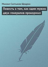 Михаил Салтыков-Щедрин -Повесть о том, как один мужик двух генералов прокормил
