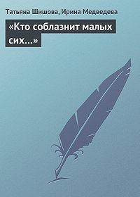 Ирина Медведева -«Кто соблазнит малых сих…»