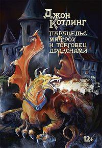 Джон Котлинг - Парацельс Маггроу и торговец драконами