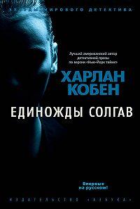 Харлан Кобен -Единожды солгав