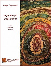 Анара Ахундова - Шум ветра майского (сборник)