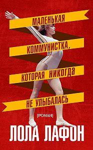 Лола Лафон -Маленькая коммунистка, которая никогда не улыбалась