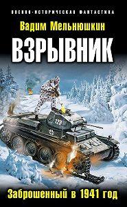 Вадим Мельнюшкин - Взрывник. Заброшенный в 1941 год