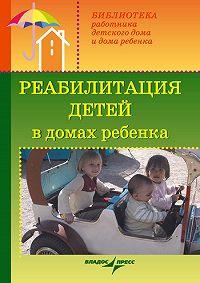Валерий Анатольевич Доскин -Реабилитация детей в домах ребенка