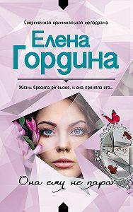 Елена Гордина -Она ему не пара
