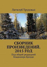 Литклуб Трудовая - Сборник произведений. 2015год