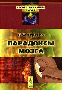 Борис Сергеев -Парадоксы мозга