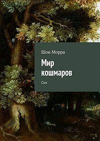 Шон Морра -Мир кошмаров. Сон