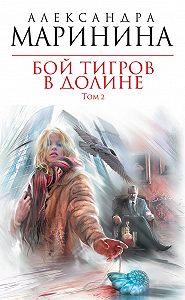 Александра Маринина -Бой тигров в долине. Том 2