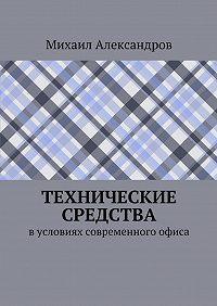 Михаил Александров -Технические средства вусловиях современного офиса