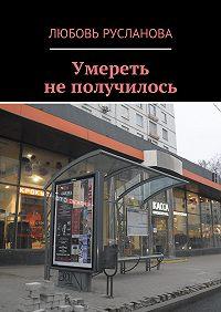 Любовь Русланова - Умереть неполучилось