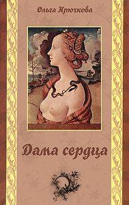 Ольга Крючкова -Дама сердца