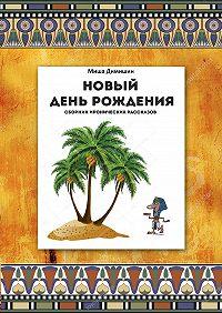 Миша Димишин -Новый День рождения