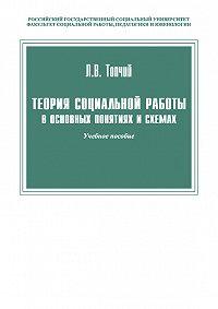 Леонид Топчий - Теория социальной работы в основных понятиях и схемах