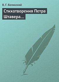 В. Г. Белинский -Стихотворения Петра Штавера…