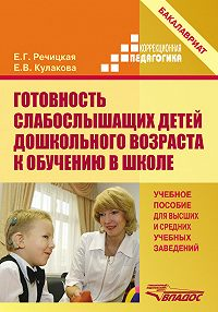 Екатерина Речицкая -Готовность слабослышащих детей дошкольного возраста к обучению в школе