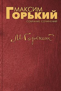 Максим Горький -Предисловие к «Сборнику пролетарских писателей»