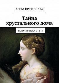 Анна Виневская -Тайна хрустальногодома