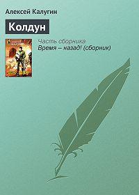 Алексей Калугин -Колдун