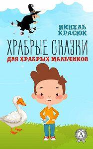 Нинель Красюк -Храбрые сказки для храбрых мальчиков